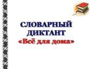 СЛОВАРНЫЙ ДИКТАНТ «Всё для дома»