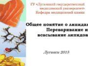 ГУ «Луганский государственный  медицинский университет» Кафедра