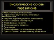 Биологические основы   паразитизма 1.