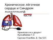 Хроническое лёгочное сердце и Синдром дыхательной недостаточности Приняла: