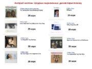 Интернет-магазин продажи лицензионных дисков Харис Алексиу