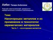 Тема Нанопорошки металлов и их применение в технологии