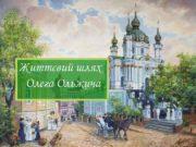 Життєвий шлях Олега Ольжича  Скрізь, де тільки