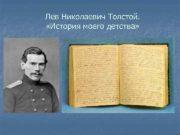 Лев Николаевич Толстой.  «История моего детства»