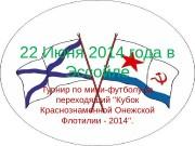 Презентация 30 Июня 2014 года
