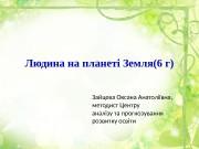 Людина на планеті Земля(6 г) Зайцева Оксана Анатоліївна,