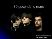 30 seconds to mars Презентация выполнена:  Танюшкиной