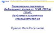ТУСУР Томский государственный университет систем управления и радиоэлектроники