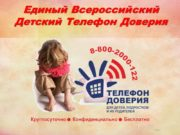 Единый Всероссийский Детский Телефон Доверия Первый телефон доверия