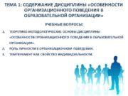 Тема 1: Содержание дисциплины «ОСОБЕННОСТИ Организационного поведения В