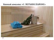 Банный комплекс «С ЛЕГКИМ ПАРОМ!»  Открытие бани