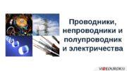 Проводники,  непроводники и полупроводник и электричества