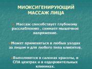 МИОКСИГЕНИРУЮЩИЙ   МАССАЖ ЛИЦА  n