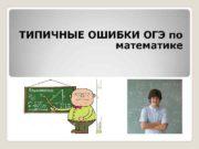 ТИПИЧНЫЕ ОШИБКИ ОГЭ по   математике