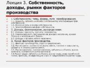 Лекция 3. Собственность, доходы, рынки факторов производства o