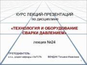 КУРС ЛЕКЦИЙ ПРЕЗЕНТАЦИЙ   по дисциплине