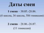 Даты смен 1 смена – 30. 05.