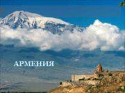 АРМЕНИЯ  Общие сведения  Армения официально Республика