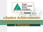 ММО «Junior Achievement Russia» Основная информация ММО «Junior