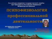 Российская академия государственной службы  при
