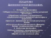 ЛЕКЦИЯ №1 Древневосточная философия. План: 1. Китайская философия.