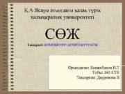 Қ. А Ясауи атындағы қазақ түрік  халықаралық