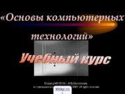 «Основы компьютерных технологий»    Copyright©