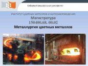 Сибирский федеральный университет  Институт цветных