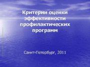 Критерии оценки  эффективности профилактических программ Санкт-Петербург,