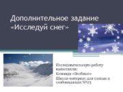 Дополнительное задание «Исследуй снег»    Исследовательскую