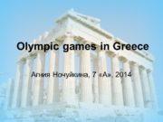 Olympic games in Greece Агния Ночуйкина, 7 «А»,
