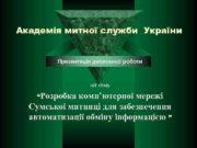 Академія митної служби України  Презентація дипломної роботи