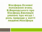 Біосфера. Основні положення вчень В. Вернадського про біосферу.