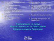 Презентация на тему: Wasserressourcen in Deutschland Водные ресурсы