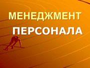 МЕНЕДЖМЕНТ ПЕРСОНАЛА   СОВЕТЫ БИЛЛА ГЕЙТСА БУДУЩИМ