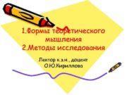 1. Формы теоретического  мышления 2. Методы исследования