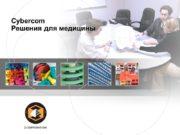 Cybercom Решения для медицины Cybercom Ltd. Cybercom Ltd.