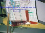 Переливание крови и ее компонентов  Кафедра хирургии