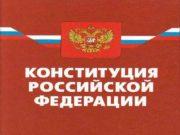 Конституция РФ  2. Признаки Конституции как основного