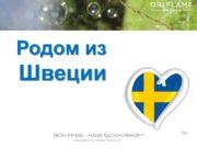 Родом из Швеции Большая страна, маленькая нация Забота