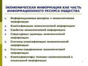 ЭКОНОМИЧЕСКАЯ ИНФОРМАЦИЯ КАК ЧАСТЬ ИНФОРМАЦИОННОГО РЕСУРСА ОБЩЕСТВА 1.