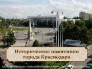 Исторические памятники   города