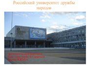 Российский университет дружбы народов филологический факультет tems: mass
