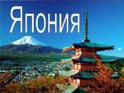 Япония – это островное государство, расположенное в Восточной