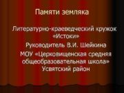 Памяти земляка Литературно-краеведческий кружок   «Истоки»