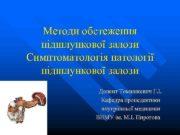 Методи обстеження  підшлункової залози Симптоматологія