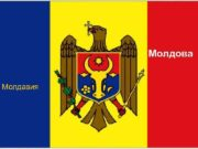 Молдова  Молдавия  Геты. (Древнейш