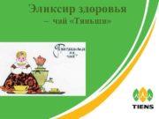 Эликсир здоровья  – чай «Тяньши»  Чай