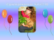 С днём рождения, Катя!!! ))) Равно 21 год