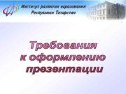 ИНСТИТУТ РАЗВИТИЯ ОБРАЗОВАНИЯ РЕСПУБЛИКИ ТАТАРСТАН КАФЕДРА